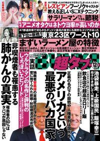 実話BUNKA超タブー 2020年12月号