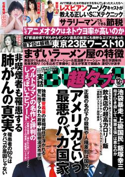 実話BUNKA超タブー 2020年12月号-電子書籍