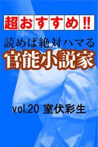 【超おすすめ!!】読めば絶対ハマる官能小説家vol.20室伏彩生