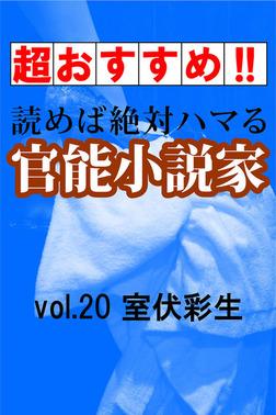 【超おすすめ!!】読めば絶対ハマる官能小説家vol.20室伏彩生-電子書籍