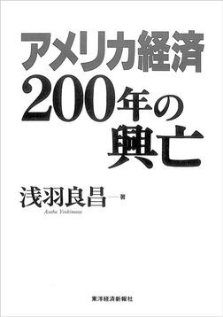 アメリカ経済200年の興亡-電子書籍