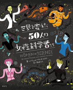 世界を変えた50人の女性科学者たち-電子書籍