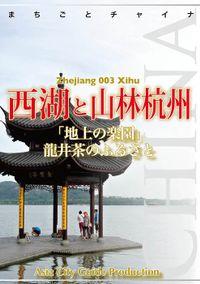 浙江省003西湖と山林杭州 ~「地上の楽園」龍井茶のふるさと