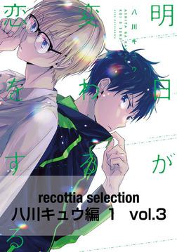 recottia selection 八川キュウ編1 vol.3-電子書籍