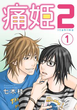 痛姫2【分冊版】(1)-電子書籍