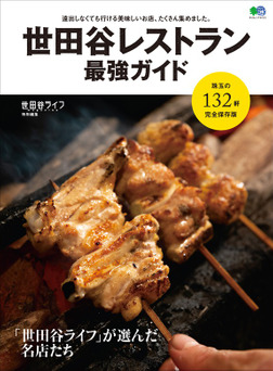 世田谷レストラン 最強ガイド-電子書籍