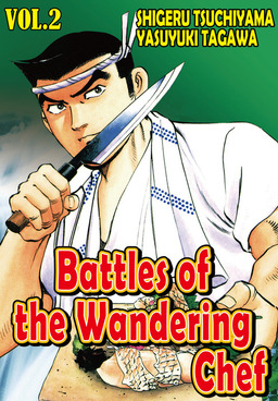 BATTLES OF THE WANDERING CHEF, Volume 2