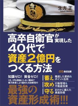 高卒自衛官が実現した 40代で資産2億円をつくる方法-電子書籍