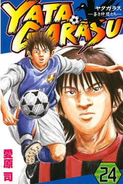 YATAGARASU(24)-電子書籍