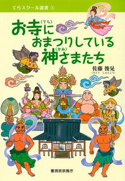 お寺におまつりしている神さまたち(曹洞宗宗務庁)-電子書籍