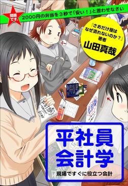 問題です。2000円の弁当を3秒で「安い!」と思わせなさい 平社員会計学-電子書籍