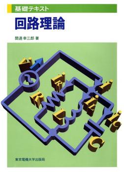 回路理論-電子書籍