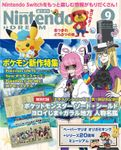 Nintendo DREAM 2020年09月号