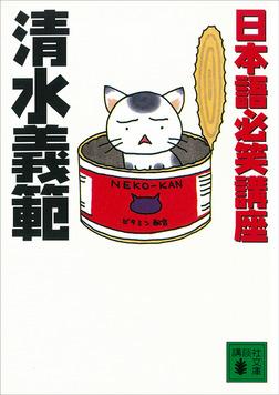 日本語必笑講座-電子書籍