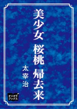 美少女 桜桃 帰去来-電子書籍