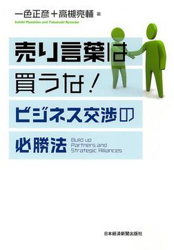 売り言葉は買うな! ビジネス交渉の必勝法-電子書籍