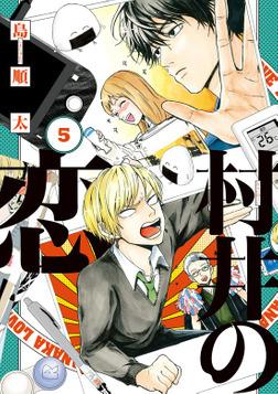 村井の恋 5-電子書籍