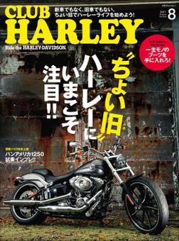 CLUB HARLEY 2021年8月号 Vol.253-電子書籍