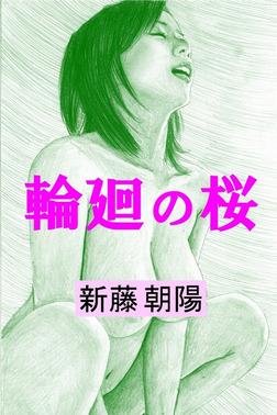 輪廻の桜-電子書籍