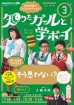 NHKテレビ 知りたガールと学ボーイ 2021年3月号