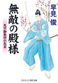 無敵の殿様(コスミック時代文庫)