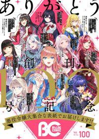 【電子版】B's-LOG COMIC 2021 May. Vol.100