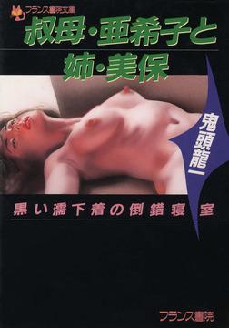 叔母・亜希子と姉・美保 黒い濡下着の倒錯寝室-電子書籍