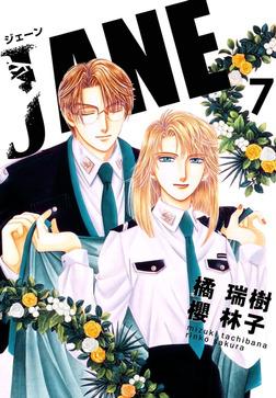 JANE 7-電子書籍