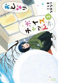 おとなりボイスチャット(3)【特典ペーパー付き】