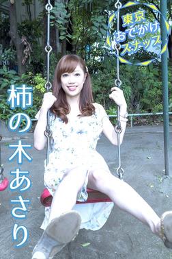 柿の木あさり 東京おでかけスナップ【image.tvデジタル写真集】-電子書籍