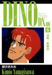 DINO DX版1