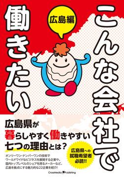 こんな会社で働きたい 広島編-電子書籍