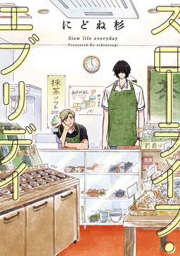 スローライフ・エブリデイ【新装版】【ペーパー付】-電子書籍