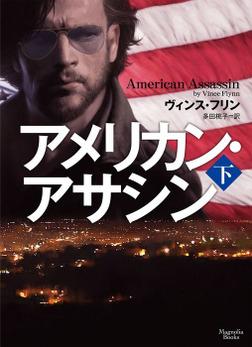 アメリカン・アサシン 下-電子書籍