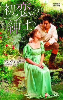 初恋の紳士【ハーレクイン・ヒストリカル・スペシャル版】-電子書籍