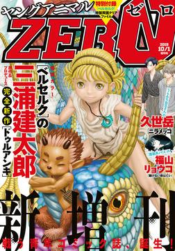 【電子版】ヤングアニマルZERO10/1増刊号(2019年)-電子書籍