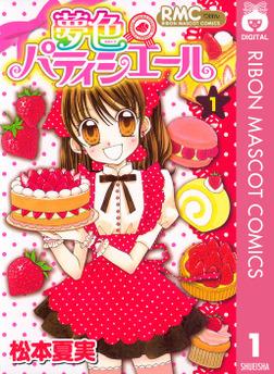 夢色パティシエール 1-電子書籍