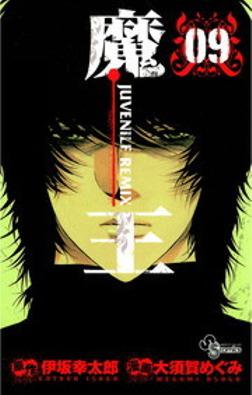 魔王 JUVENILE REMIX(9)-電子書籍