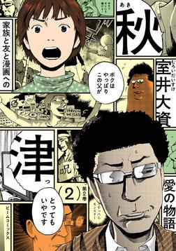 秋津 2-電子書籍