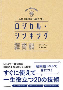 入社1年目から差がつく ロジカル・シンキング練習帳-電子書籍
