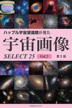 ハッブル宇宙望遠鏡が見た宇宙画像 SELECT25 Vol.2【第2版】-電子書籍