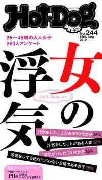 Hot-Dog PRESS (ホットドッグプレス) no.244 女の浮気2019