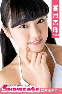 SHOWCASE 香月杏珠 Part.1-電子書籍