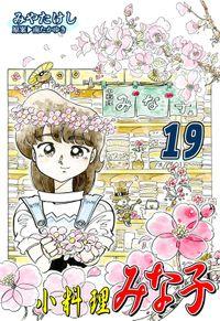 小料理みな子(19)