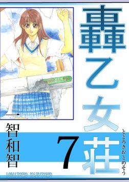 轟乙女荘7巻-電子書籍