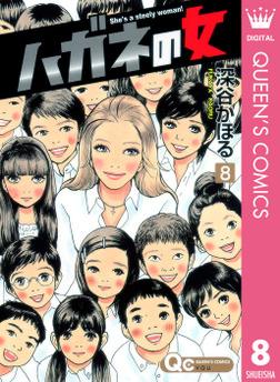 ハガネの女 8-電子書籍