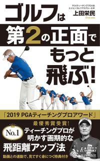 ゴルフは「第2の正面」でもっと飛ぶ!(青春新書プレイブックス)