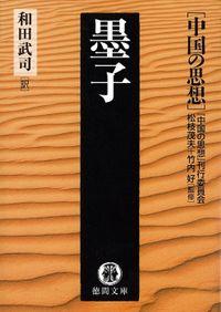 中国の思想(5) 墨子(改訂版)
