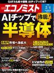 週刊エコノミスト (シュウカンエコノミスト) 2020年02月04日号