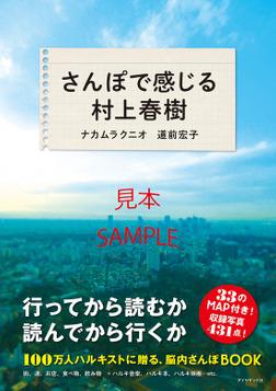 さんぽで感じる村上春樹 【見本】-電子書籍